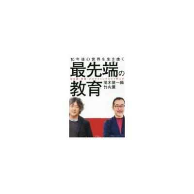 10年後の世界を行き抜く最先端の教育 日本語・英語・プログラミングをどう学ぶか
