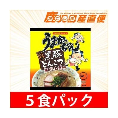 ラーメン うまかっちゃん 鹿児島黒豚とんこつ 焦がしねぎ風味 5個パック 九州 ハウス食品