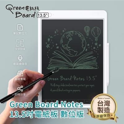 【Green Board】 Notes 13.5吋電紙板 數位版 電子筆記手寫板 支援雲端儲存分享