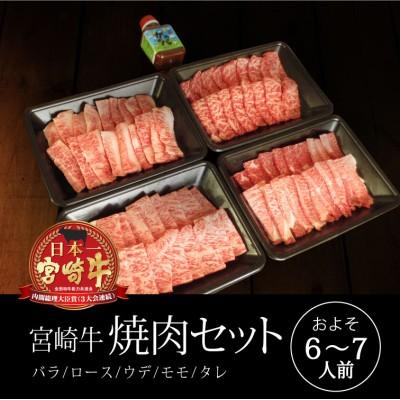 <宮崎牛>焼肉セット(バラ・モモ・ウデ・ロース)合計1.6kg ※90日以内出荷