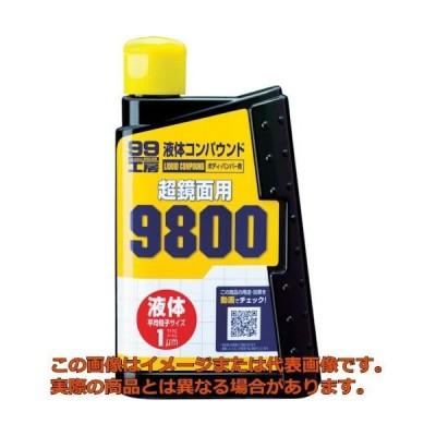 ソフト99 液体コンパウンド9800 09145