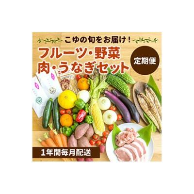 新鮮詰合せ!<野菜・フルーツ・肉・うなぎセット>1年間定期便【F7】