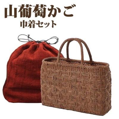 山葡萄かごバッグ W33xD9xH22cm tsunagu-035 手紡ぎ、草木染の手織り布を使用した巾着セット やまぶどう、山ぶどう 特典:ハンドルカバー付き 送料無料