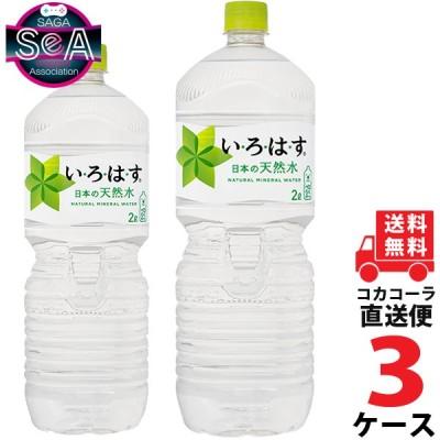 い・ろ・は・す いろはす 2L PET ペットボトル 水 ミネラルウォーター 3ケース × 6本 合計 18本 送料無料 コカコーラ 社直送 最安挑戦