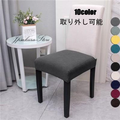チェアカバー座面カバーセット厚手生地椅子カバー耐久性 家庭 ホテル ウェディング パーティー用 洗える 取り外し可能