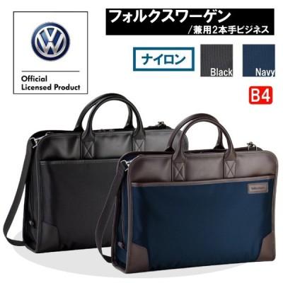 【正規品】Volkswagen ブリーフケースB4 2wayフォルクスワーゲン#26536