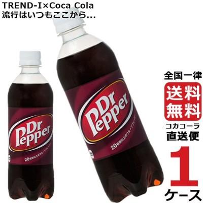 ドクターペッパー 500ml PET 1ケース × 24本 合計 24本 送料無料 コカコーラ社直送 最安挑戦