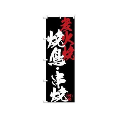 のぼり屋(Noboriya) Gのぼり SNB-4683 焼鳥・串焼 炭火焼 黒地 (1260641)