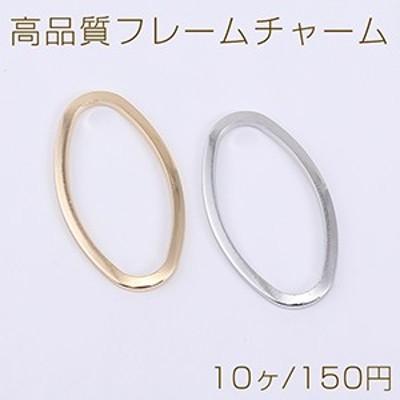 高品質フレームチャーム オーバル 13×24mm【10ヶ】
