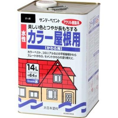 サンデーペイント 4906754267262 水性カラー屋根用 まっ黒 14L