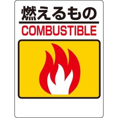 廃棄物分別・清掃用品 一般廃棄物分別標識 燃えるもの 339-01