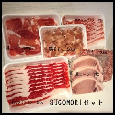 SUGOMORI お肉セット 約2.2kg【送料無料】※一部地域除く 巣ごもり/メガ盛り/福袋