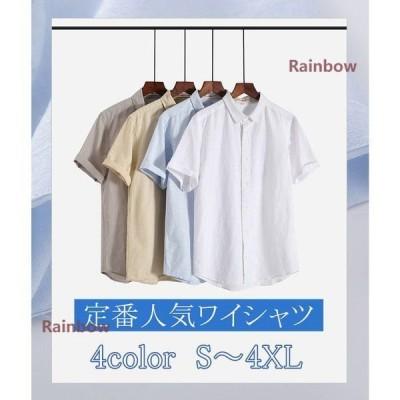 快適 カッターシャツ yシャツ 涼しい ドレスシャツシャツ ゆったり スリム ワイシャツメンズ 形態安定 ビジネス おしゃれ 半袖
