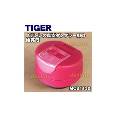 MCB1132 タイガー 魔法瓶 ステンレス真空タンブラー 用の せん ★ TIGER
