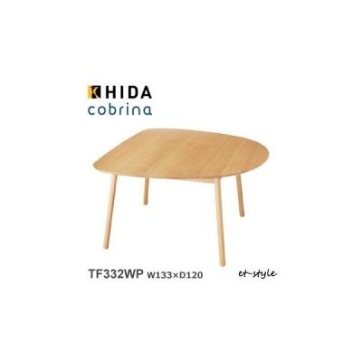飛騨産業 HIDA cobrina コブリナ ダイニングテーブル 変形 丸み TF332WP 北欧 ナラ 無垢