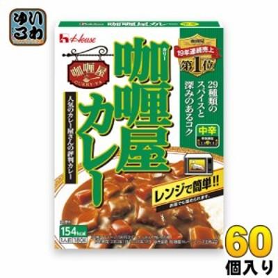 ハウス カリー屋カレー 中辛 180g 60個 (30個入×2 まとめ買い)