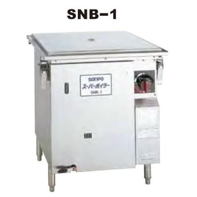 送料無料 新品 SANPO ガス式スーパーボイラー(セイロタイプ) SNB-1  厨房一番