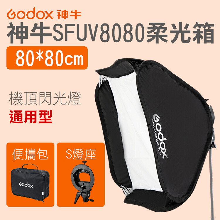 神牛sfuv8080機頂閃光燈折疊柔光箱 80*80cm