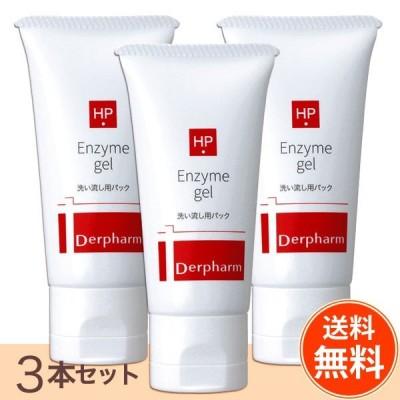【送料無料3本セット】デルファーマ エンザイマジェル Derpharm Enzyme gel
