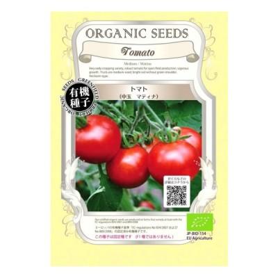 トマト とまと 中玉 マティナ 種 有機 / グリーンフィールド / 果菜 / 小袋