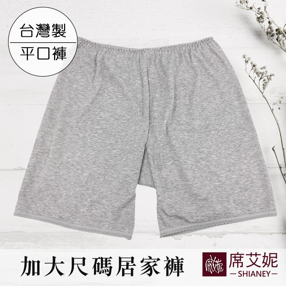 [現貨]【席艾妮】台灣製 加大尺碼 棉柔平口居家褲(可當睡褲) no.939