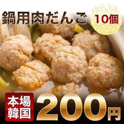 【冷凍】鍋用肉だんご