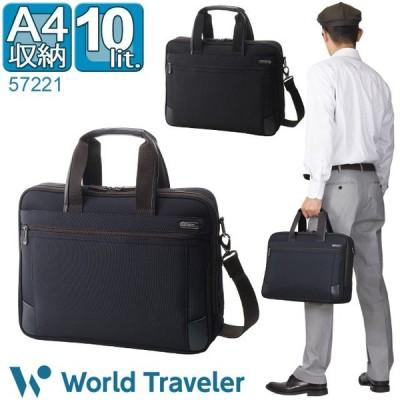 ワールドトラベラー ビジネスバッグ ブリーフケース ブラック/ネイビー 10リットル ギャラント メンズバッグ A4収納 World Traveler 通勤 紳士 57221