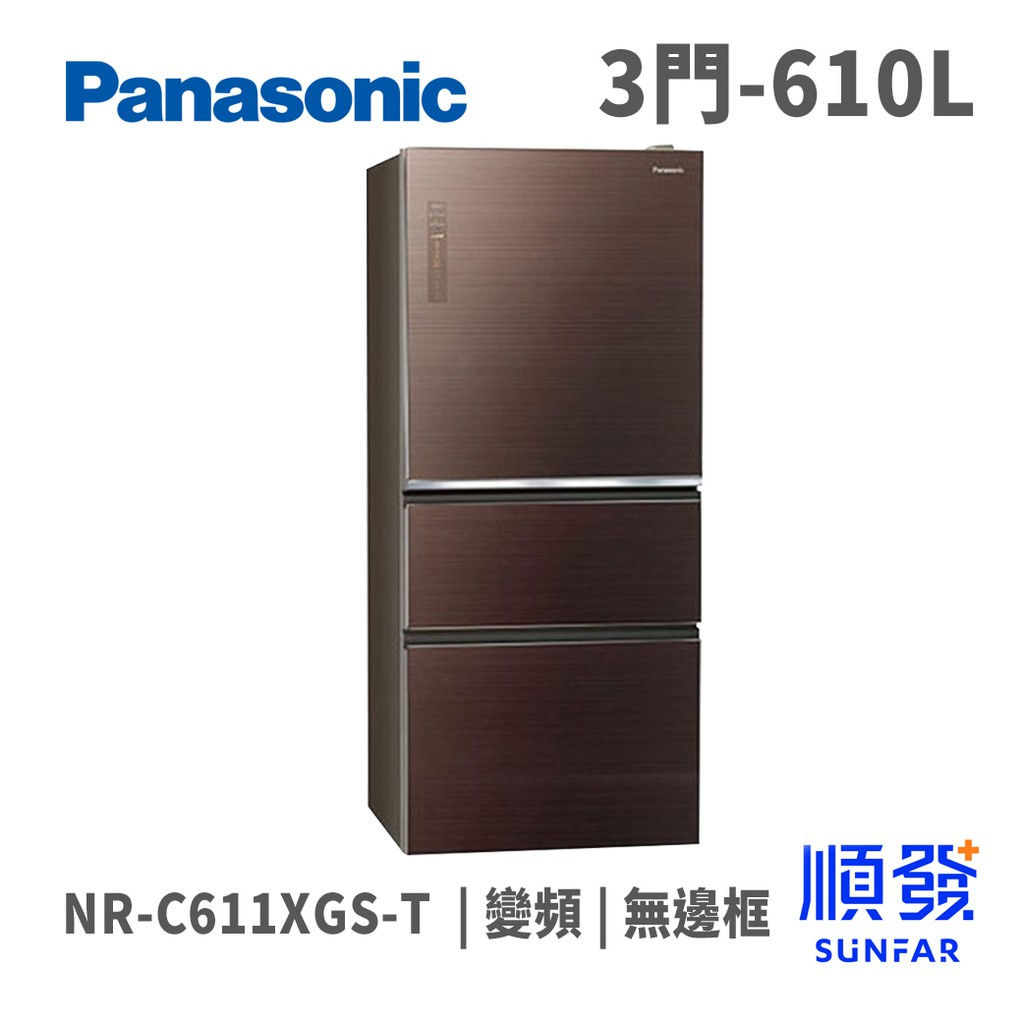 Panasonic 國際牌 NR-C611XGS-T 610L 三門冰箱 變頻 無邊框玻璃 曜石棕色