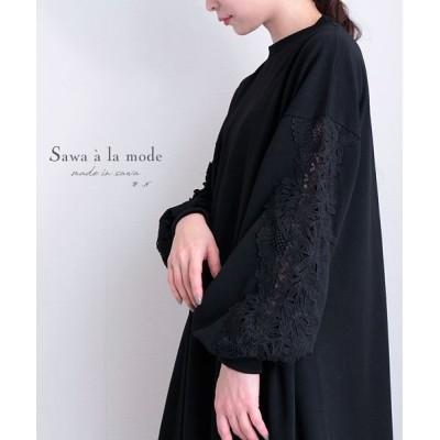 【サワアラモード】 花刺繍ぽわん袖のAラインワンピース レディース ブラック F Sawa a la mode