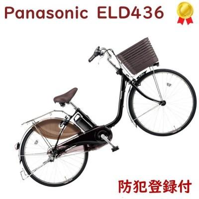 パナソニック ビビ・DX BE-ELD436B3 オニキスブラック24インチ 16A 2021年モデル 電動アシスト自転車