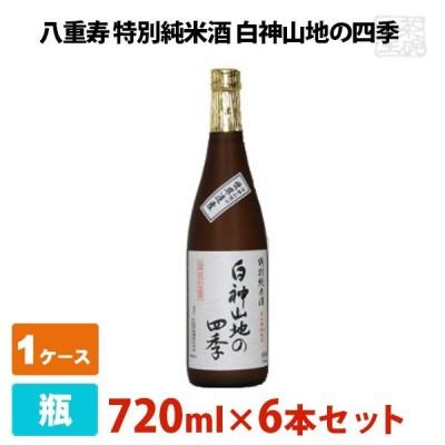 八重寿 特別純米酒 白神山地の四季 720ml 6本セット 八重寿銘醸 日本酒 純米酒
