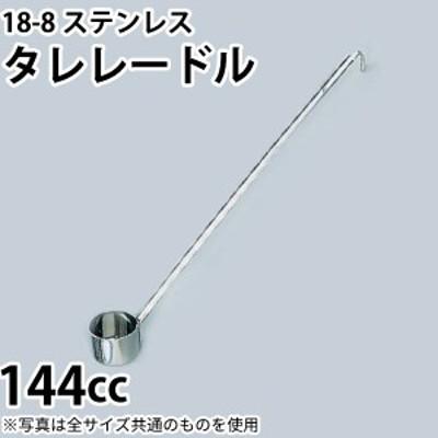 18-8 タレレードル 144cc_杓子 レードル柄 e0084-02-003 _ AB2272