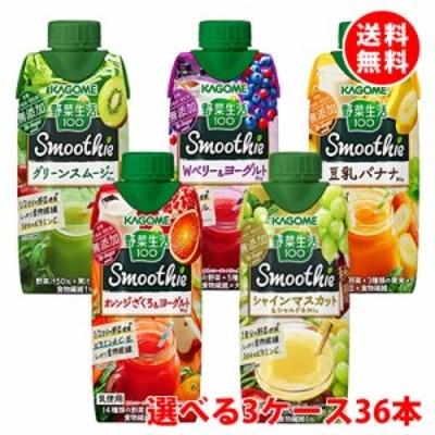 送料無料 カゴメスムージー330ml 野菜生活100 Smoothie各種が自由に選べて3ケース(36本)