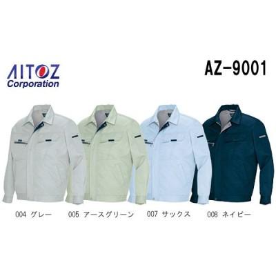 秋冬用作業服 作業着 長袖ブルゾン AZ-9001 (SS〜LL) 時乾短縮 アイトス (AITOZ) お取寄せ