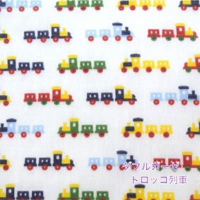 【ダブルガーゼ】【デジタルプリント】カラフルトロッコ列車/汽車/コットン100%/生地/布/ガーゼ/北欧風/ベビー用品/マスク