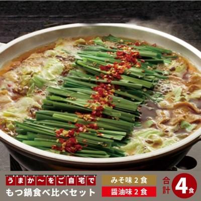 博多 もつ鍋 食べ比べ 2点セット みそ味 しょうゆ味 2人前 × 2種類 九州 ご当地 グルメ 受注生産 福岡【発送元B】