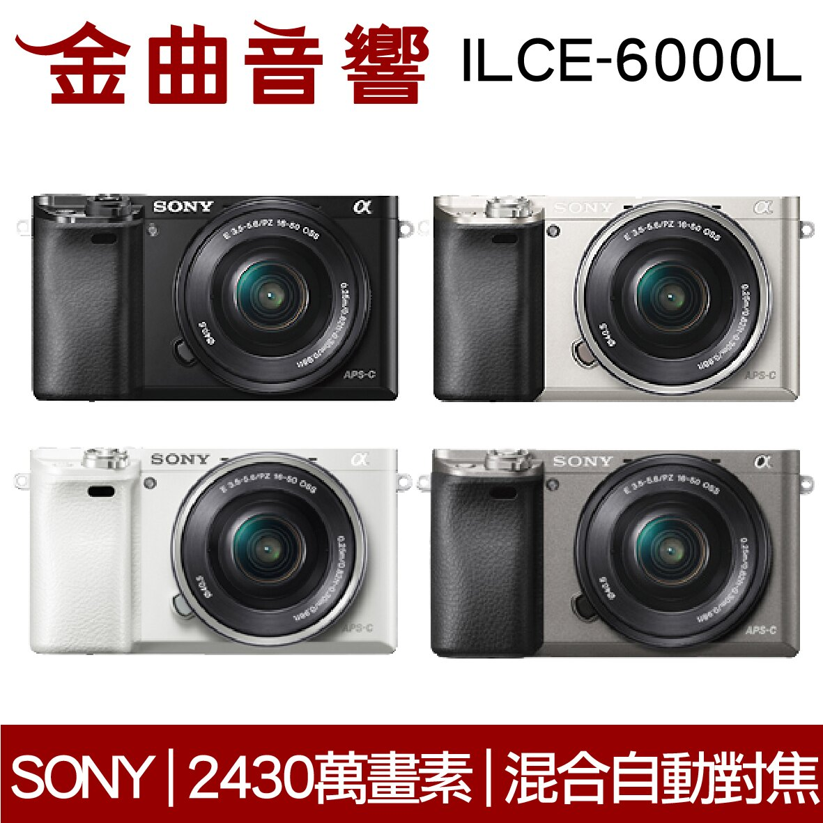 SONY 索尼 ILCE-6000L 白色 數位單眼相機   金曲音響
