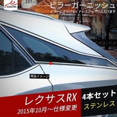 RX009 LEXUS レクサス RX ピラーガーニッシュ 外装パーツ アクセサリー 4P