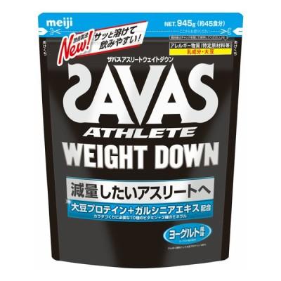 newザバス  アスリート ウェイトダウン ヨーグルト風味 945g(約45食分)【明治 SAVAS】