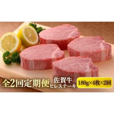【全2回定期便】佐賀牛ヒレステーキ180g×4枚 総計1.44kg [FAU065]