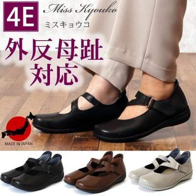 シニアレディースファッション ミスキョウコ4E甲ストラップシューズ(MISSKYOUKO シニア 服 70代 80代 60代 ハイミセス 婦人 靴 シューズ 外反母趾 )
