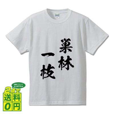 巣林一枝 (そうりんいっし) オリジナル Tシャツ 書道家が書く プリント Tシャツ ( 四字熟語 ) メンズ レディース キッズ
