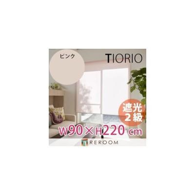 ロールスクリーン 規格品 タチカワ グループ 遮光 幅180cm×高さ220cm TR502-K ピンク TIORIO 国産 安心1年保証 取付簡単(REROOM)