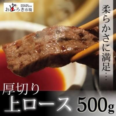 牛肉 上ロース 焼肉 バーベキュー BBQ 500g 厚切り やわらか