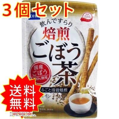 3個セット ※DHC 飲んですらり 焙煎ごぼう茶 ノンカフェイン 10ティーバッグ DHC まとめ買い 通常送料無料