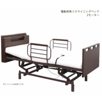 ポイント増量 介護 リクライニングベッド 電動ベッド 電動昇降リクライニングベッド 介護ベッド 介護用 ベッド シングル おすすめ 高さ調