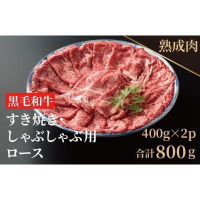 015B079 熟成黒毛和牛ロースすき焼き・しゃぶしゃぶ用 800g(400g×2)