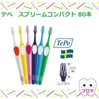 ◆テペ Tepe歯ブラシ スプリームコンパクト 80本入アソート