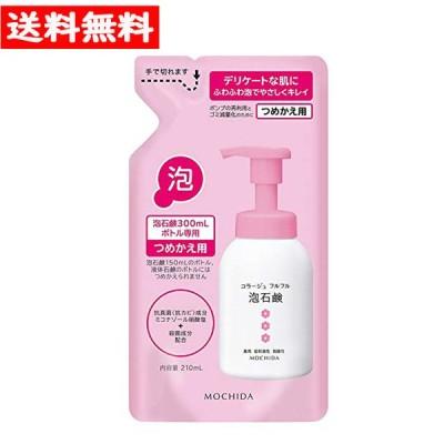 コラージュフルフル 泡石鹸 210ml ピンク 詰替え 持田ヘルスケア