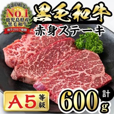 a8-007 【鹿児島県産】徳重さんのA5黒毛和牛赤身ステーキ(計600g)